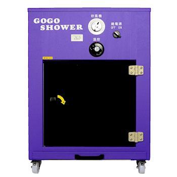 GOGOSHOWER 狗狗笑了 紫蘿蘭 小型寵物除菌烘毛箱