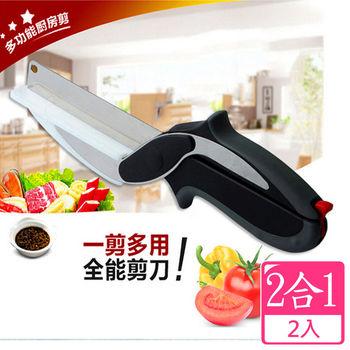 多功能二合一萬用料理砧板剪刀(2入)
