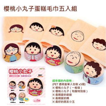 【台灣毛巾製】正版授權*櫻桃小丸子蛋糕毛巾 (5入組)