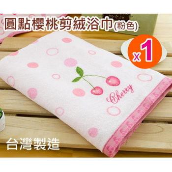 【台灣製   興隆毛巾專賣】圓點櫻桃剪絨浴巾--粉色(單條)