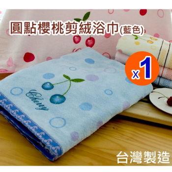 【台灣製   興隆毛巾專賣】圓點櫻桃剪絨浴巾--藍色(單條)