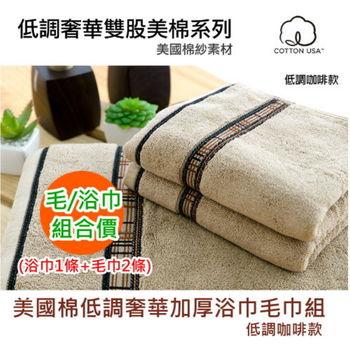 【台灣興隆毛巾製】美國棉低調奢華加厚毛巾浴巾組-低調咖啡(浴巾1條+毛巾2條)