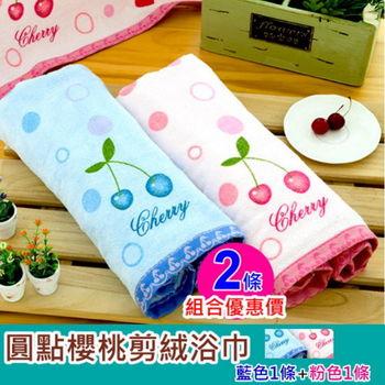 【台灣興隆毛巾專賣】圓點櫻桃剪絨浴巾 (2條 超值組合價)
