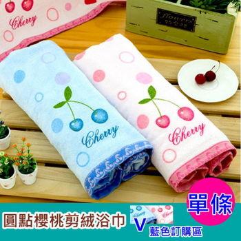 【台灣興隆毛巾專賣】圓點櫻桃剪絨浴巾--藍色(單條)