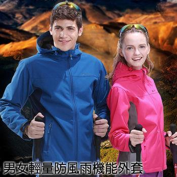 【RAX】男女輕量防風雨機能外套  M-2XL 排汗透氣,穿著舒適
