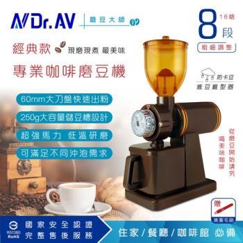 【Dr.AV】經典款專業咖啡 磨豆機(BG-6000(A))