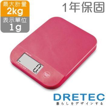 【dretec】「Chiffon戚風」廚房料理電子秤(粉)(2kg)