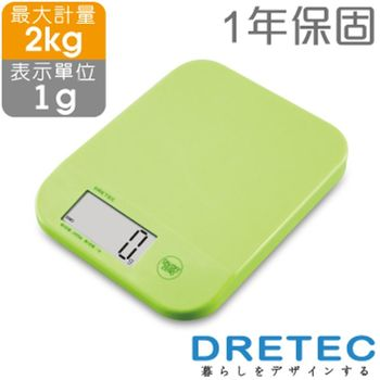 【dretec】「Chiffon戚風」廚房料理電子秤(綠)(2kg)