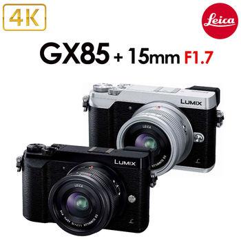 Panasonic Lumix DMC-GX85 單機身(平輸)+ PANASONIC LEICA DG 15mm F1.7 (公司貨)