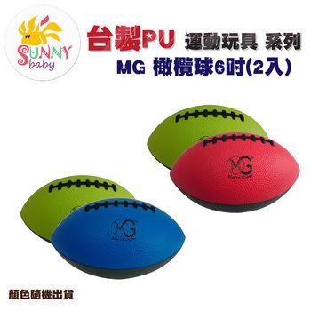 [SunnyBaby MIT PU運動商品系列] MG橄欖球6吋(2入)(顏色隨機出貨)