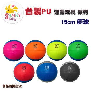 [SunnyBaby MIT PU運動商品系列]15cm 籃球 (共7色顏色隨機出貨)