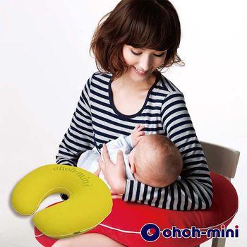 ohoh mini 孕婦裝 多功能授乳枕-黃色