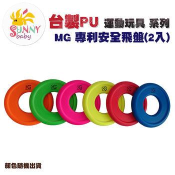 [SunnyBaby MIT PU運動商品系列] MG專利安全飛盤(2入)(共6色顏色隨機出貨)