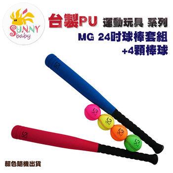 [SunnyBaby MIT PU運動商品系列] MG 24吋球棒套組+4顆棒球(共2色顏色隨機出貨)