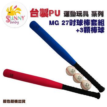 [SunnyBaby MIT PU運動商品系列] MG 27吋球棒套組+3顆棒球(共2色顏色隨機出貨)