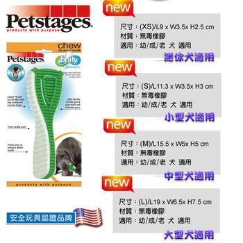 《美國 Petstages》 1080 清新潔牙棒-XS 亮眼綠色吸引狗狗啃咬 磨牙 寵物玩具