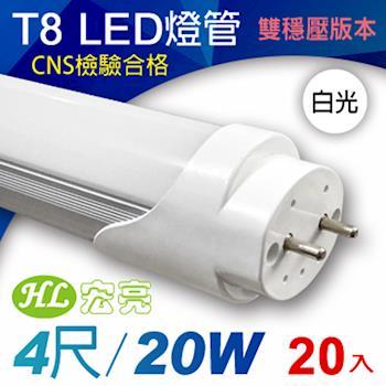 《宏亮》T8 LED日光燈管4呎20W/20入組 (雙穩壓/白光)