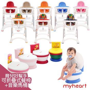 【myheart】折疊式兒童安全餐椅8色選購+專利音樂兒童馬桶6色選購