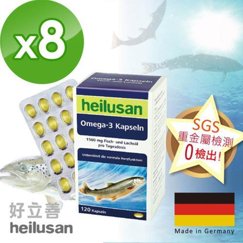【德國 歐森-好立善】純淨深海鮭魚油 八入組(120粒*8)