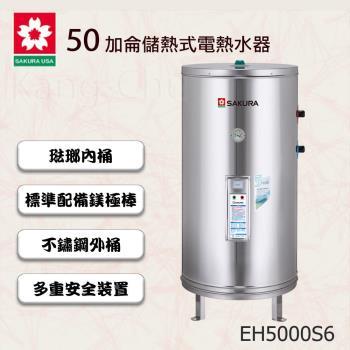 櫻花牌 EH5000S6 琺瑯內桶50加崙儲熱式電熱水器