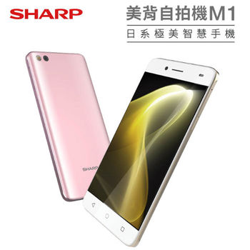 SHARP M1 立體美背5.5吋自拍手機 ◆送原廠半透視皮套