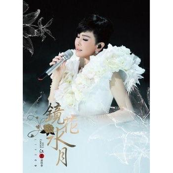 江蕙2013鏡花水月演唱會Live CD