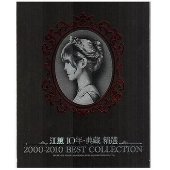 江蕙 10年典藏 精選 雙CD附DVD