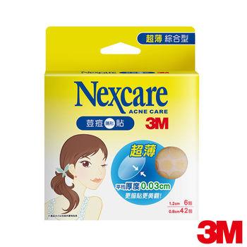 【3M】超薄綜合型荳痘隱形貼-量販包 (TA048)
