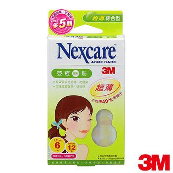 【3M】超薄型荳痘隱形貼(超薄綜合型+5顆促銷包)