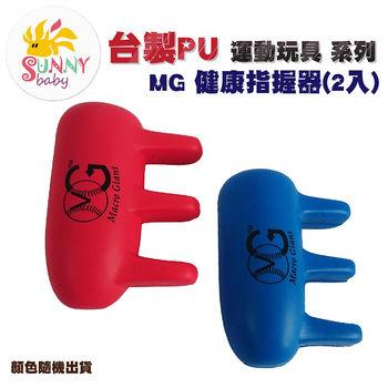 [SunnyBaby MIT PU運動商品系列] MG健康指握器(2入)
