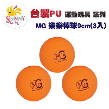 [SunnyBaby MIT PU運動商品系列] MG樂樂棒-球9cm(3入)