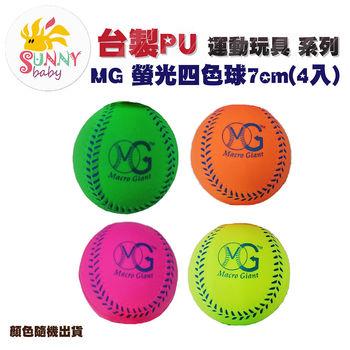 [SunnyBaby MIT PU運動商品系列] MG螢光四色球7cm(4入)