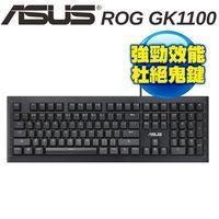 ASUS 華碩 RGB GK1100 機械式電競鍵盤 ^#40 青軸版 ^#41