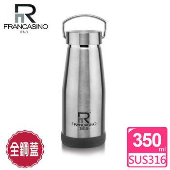【弗南希諾】316不鏽鋼真空長效保溫保冷瓶(350ml)FR-1708