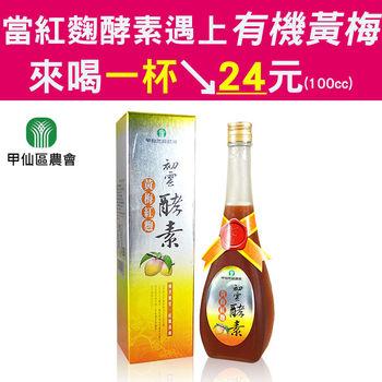 ★秋天首選飲 甲仙熱銷黃梅紅麴酵素(500ml)