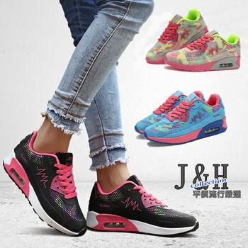 [ JH嚴選 ]韓版時尚炫彩運動氣墊健走鞋