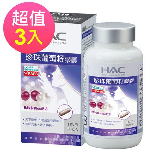 【永信HAC】珍珠葡萄籽膠囊(90粒/瓶)3入組