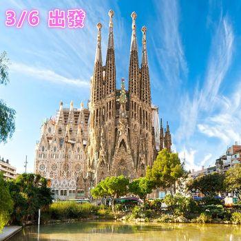 【首推優惠】 西班牙文化藝術饗宴深度之旅十一天