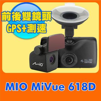 《送16G+3M彈性車網架+三孔》Mio MiVue™ 618D 高感光雙鏡頭GPS行車記錄器
