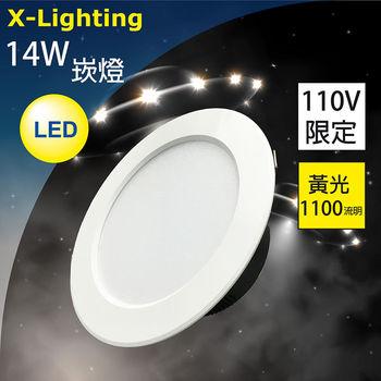 (4入) LED 14W 崁燈 黃光 開孔 15cm 防眩 高亮度 EXPC X-LIGHTING