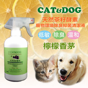 CATDOG 天然茶籽酵素寵物環境除臭抑菌清潔噴霧500ml (檸檬香茅)
