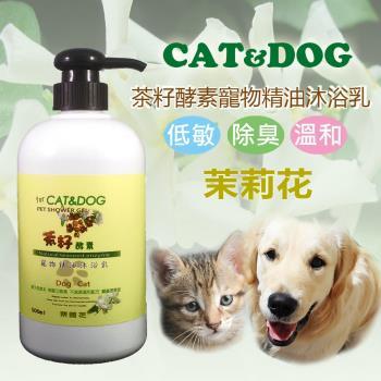 CATDOG 天然茶籽酵素寵物精油沐浴乳500ml (茉莉花)