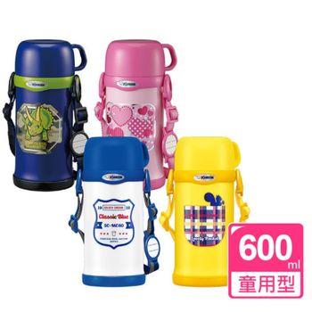 象印【SC-MC60】600ml 童用不鏽鋼真空保溫瓶