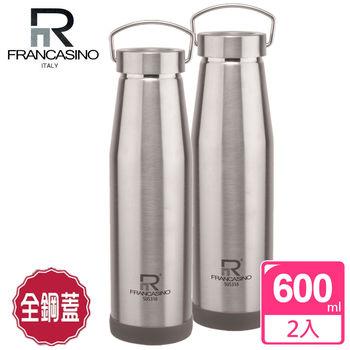 【弗南希諾】316不鏽鋼真空長效保溫保冷瓶2入(600ml)FR-1710