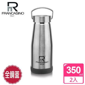 【弗南希諾】316不鏽鋼真空長效保溫保冷瓶2入(350ml)FR-1708