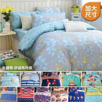 《DON樂遊生活》加大四件式蜜絲絨全舖棉兩用被床包組(多款任選)