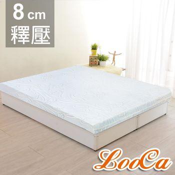 LooCa 溫感塑型8cm緹花記憶床墊-雙人
