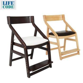 LIFECODE《真寶貝》高低可調橡木實木餐椅(踏板可調)