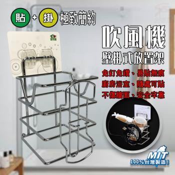 第二代強力貼-吹風機壁掛式放置架(免釘免鑽/無痕掛勾)