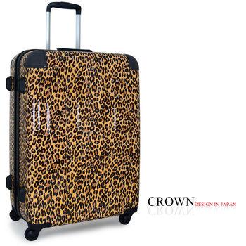 CROWN皇冠 27吋 豹紋 鋁框 旅行箱/行李箱/登機箱 C-F2316
